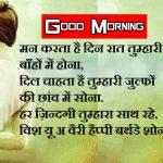 Free Hindi Good Morning Quotes Wallpaper Download