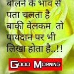 Free Hindi Good Morning Quotes Wallpaper Download 2