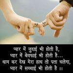 Hindi love Shayari Images for Facebook
