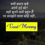 Latest Hindi Good Morning Quotes Wallpaper Download