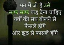 Hindi Whatsapp Status Wallpaper HD Download