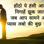Very Romantic Hindi love Shayari Pics Free Download