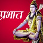 Best Suprabhat Images Wishes